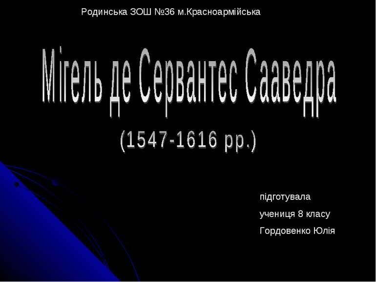 Родинська ЗОШ №36 м.Красноармійська підготувала учениця 8 класу Гордовенко Юл...