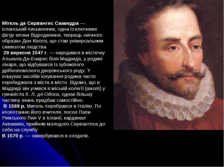Мігель де Сервантес Сааведра — іспанський письменник, одна із ключових фігур ...