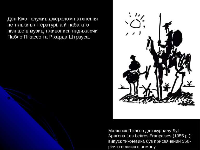 Малюнок Пікассо для журналу Луї Арагона Les Lettres Françaises (1955 р.): вип...