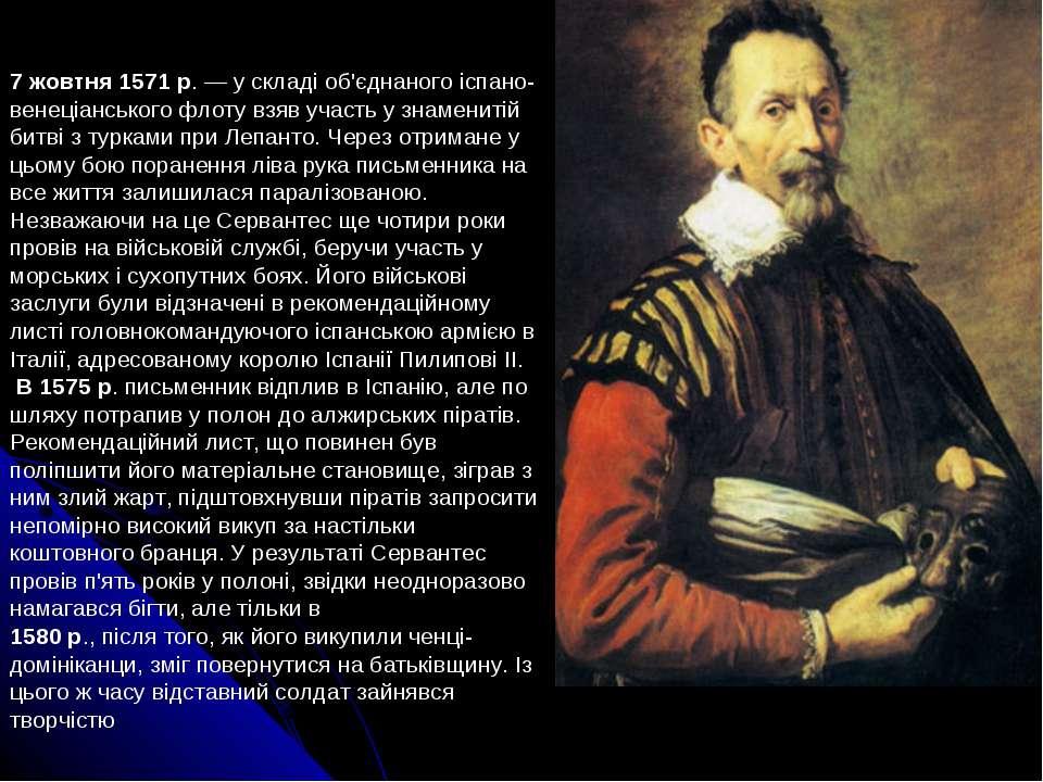 7 жовтня 1571 р. — у складі об'єднаного іспано-венеціанського флоту взяв учас...