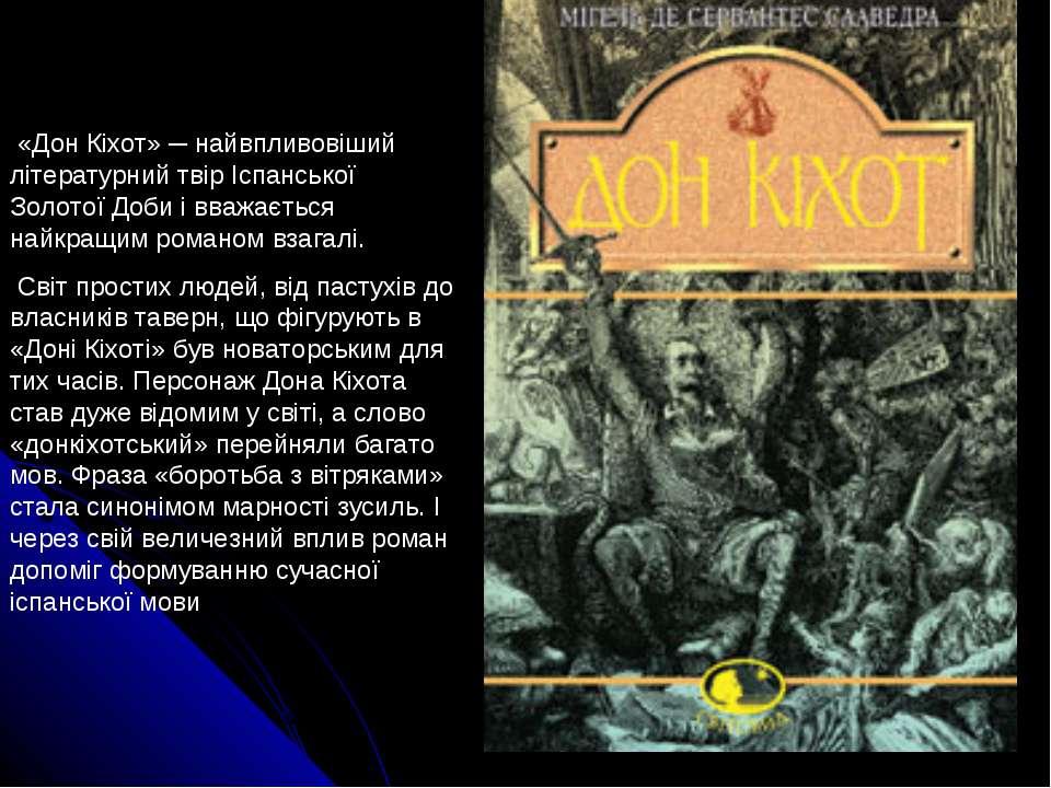 «Дон Кіхот» ─ найвпливовіший літературний твір Іспанської Золотої Доби і вваж...