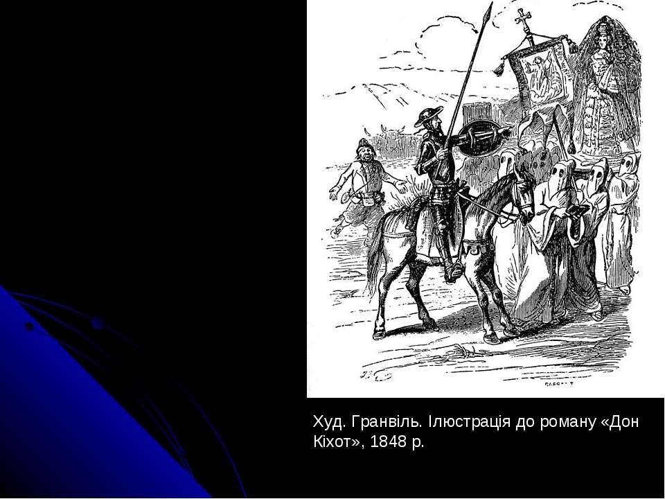 Худ. Гранвіль. Ілюстрація до роману «Дон Кіхот», 1848 р.