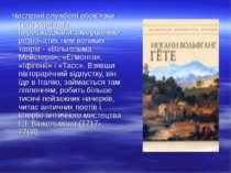 Численні службові обов'язки Гете серйозно перешкоджали завершенню розпочатих ...