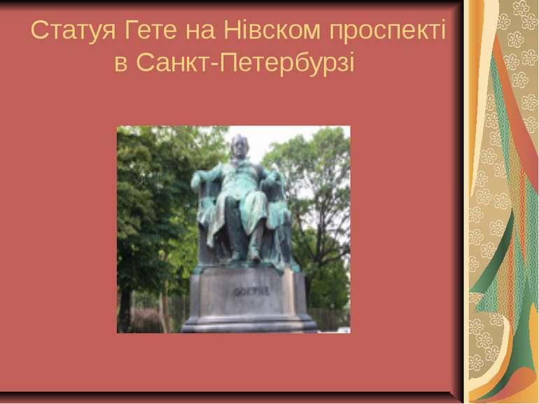 Статуя Гете на Нівском проспекті в Санкт-Петербурзі