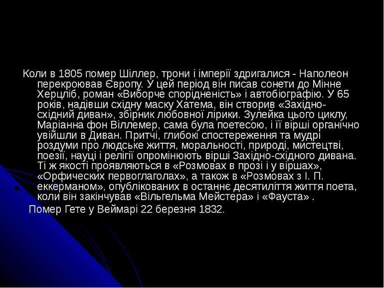 Коли в 1805 помер Шіллер, трони і імперії здригалися - Наполеон перекроював Є...