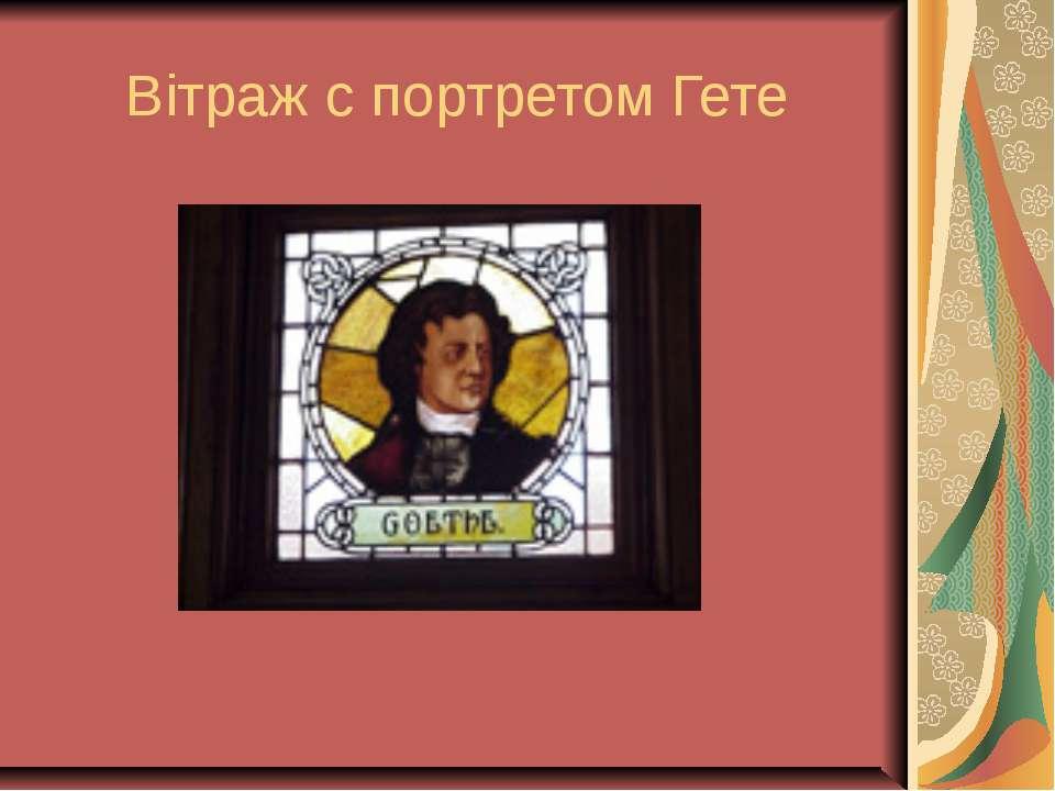 Вітраж с портретом Гете