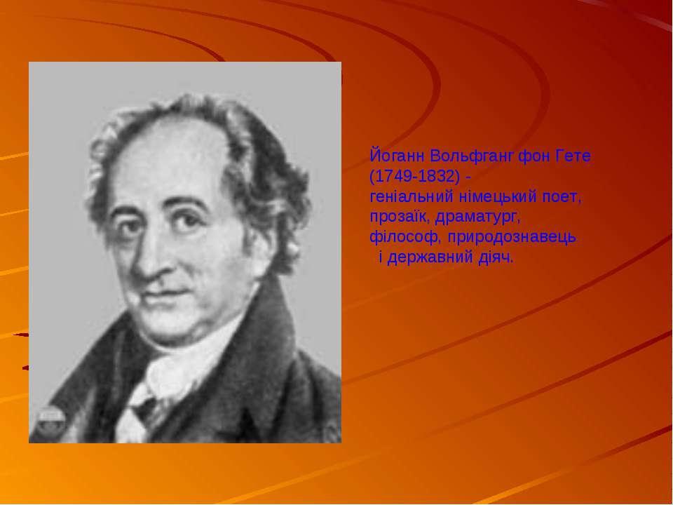 Йоганн Вольфганг фон Гете (1749-1832) - геніальний німецький поет, прозаїк, д...