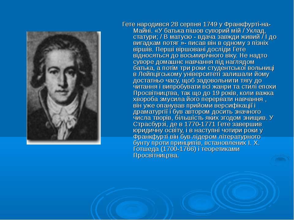 Гете народився 28 серпня 1749 у Франкфурті-на-Майні. «У батька пішов суворий ...