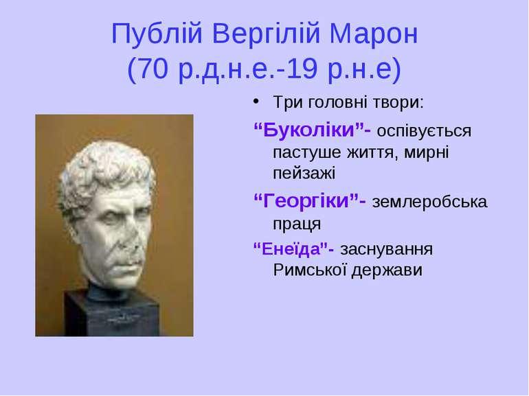 """Публій Вергілій Марон (70 р.д.н.е.-19 р.н.е) Три головні твори: """"Буколіки""""- о..."""