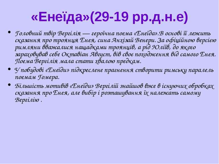 «Енеїда»(29-19 рр.д.н.е) Головний твір Вергілія— героїчна поема «Енеїда».В о...