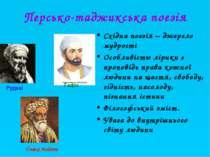 Персько-таджикська поезія Східна поезія – джерело мудрості Особливістю лірики...