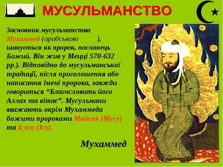 Мухаммед Засновник мусульманства Мухаммед (арабською محمد ), шанується як про...