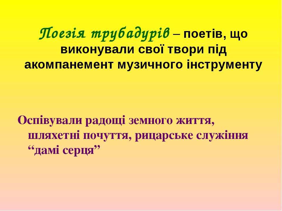 Поезія трубадурів – поетів, що виконували свої твори під акомпанемент музично...