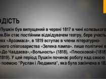 МОЛОДІСТЬ З Ліцею Пушкін був випущений в червні 1817 в чині колезького секрет...