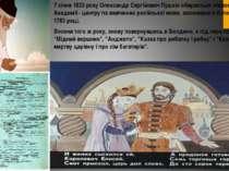 7 січня 1833 року Олександр Сергійович Пушкін обирається членом Російської Ак...