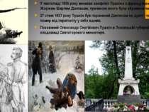 У листопаді 1836 року виникає конфлікт Пушкіна з французьким офіцером Жоржем ...