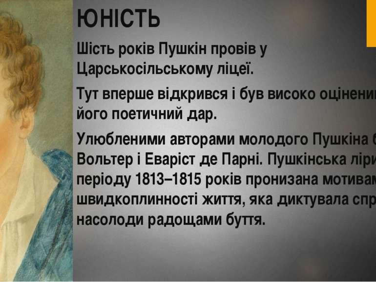ЮНІСТЬ Шість років Пушкін провів у Царськосільському ліцеї. Тут вперше відкри...