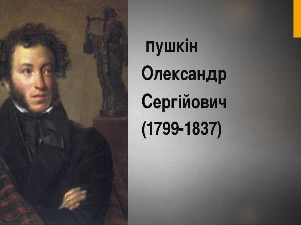 пушкін Олександр Сергійович (1799-1837)