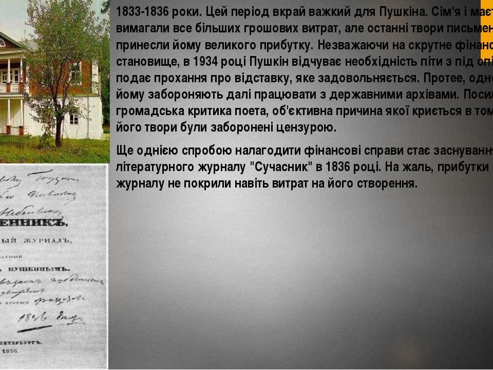 1833-1836 роки. Цей період вкрай важкий для Пушкіна. Сім'я і маєток Пушкіна в...