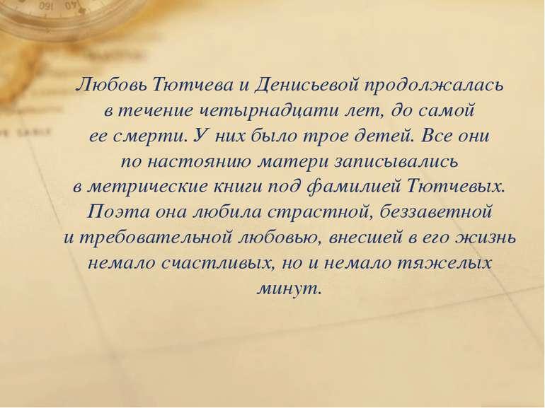 Любовь Тютчева иДенисьевой продолжалась втечение четырнадцати лет, досамой...