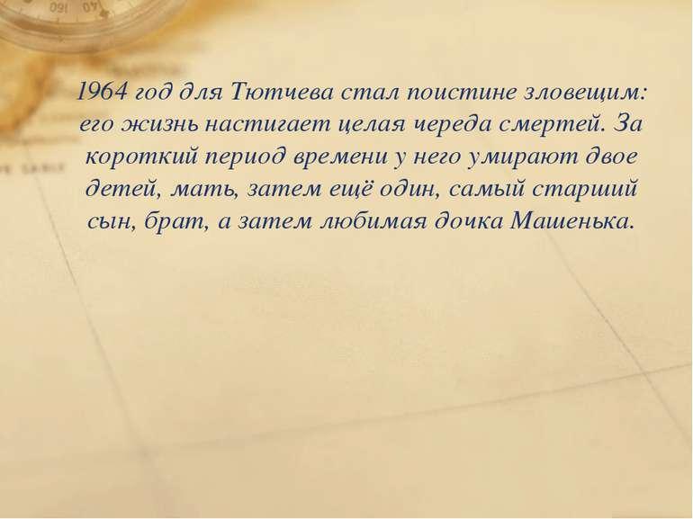 1964 год для Тютчева стал поистине зловещим: его жизнь настигает целая череда...