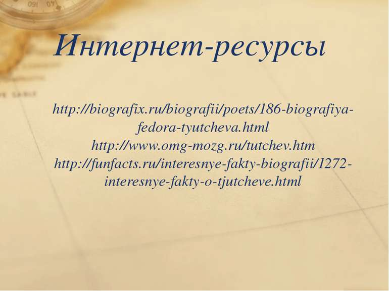 Интернет-ресурсы http://biografix.ru/biografii/poets/186-biografiya-fedora-ty...