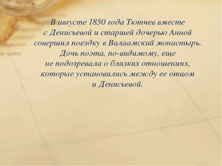 Вавгусте 1850 года Тютчев вместе сДенисьевой истаршей дочерью Анной соверш...