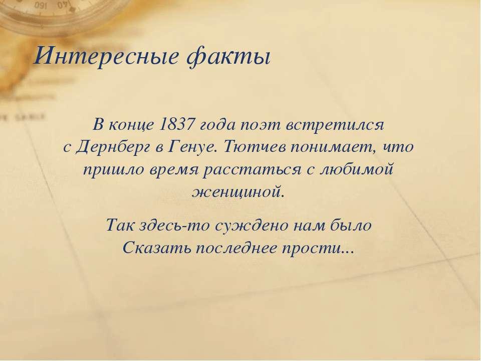 Вконце 1837 года поэт встретился сДернберг вГенуе. Тютчев понимает, что пр...