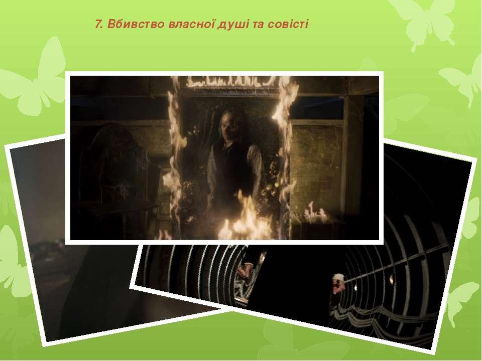 7. Вбивство власної душі та совісті