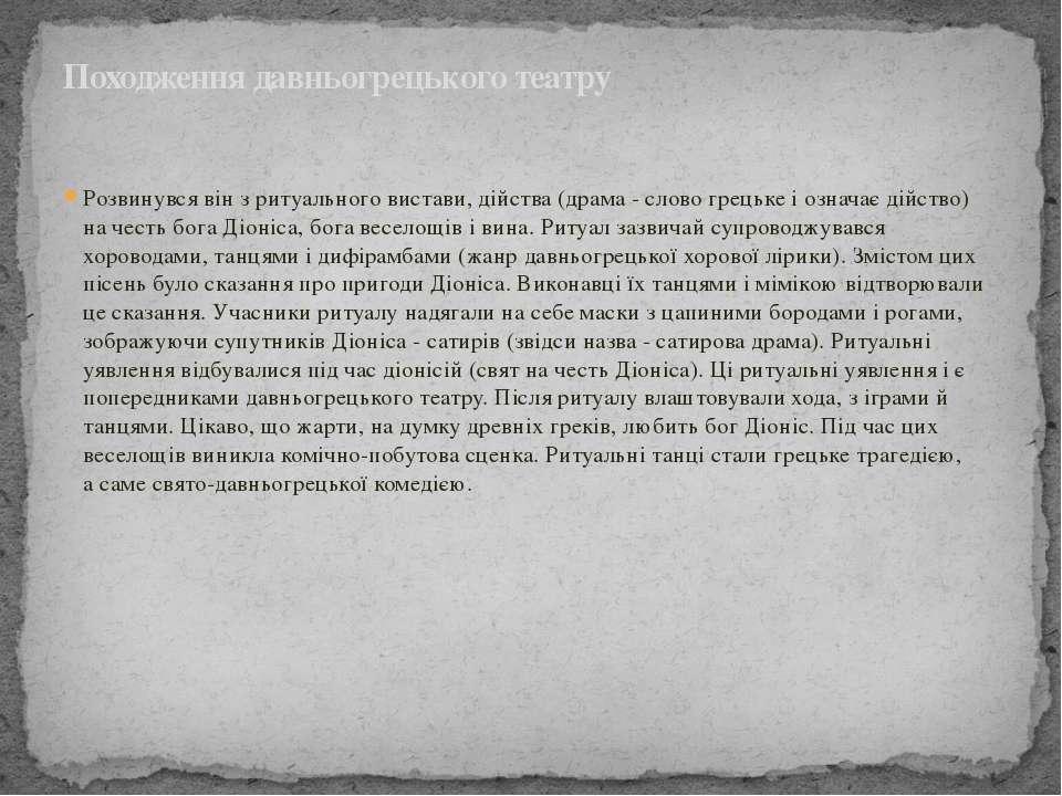 Розвинувся він з ритуального вистави, дійства (драма -словогрецьке і означа...