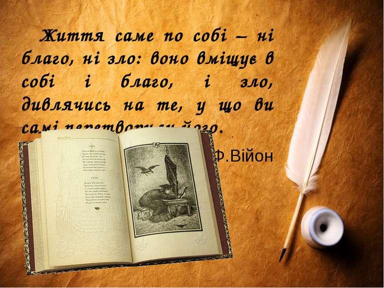 Життя саме по собі – ні благо, ні зло: воно вміщує в собі і благо, і зло, див...