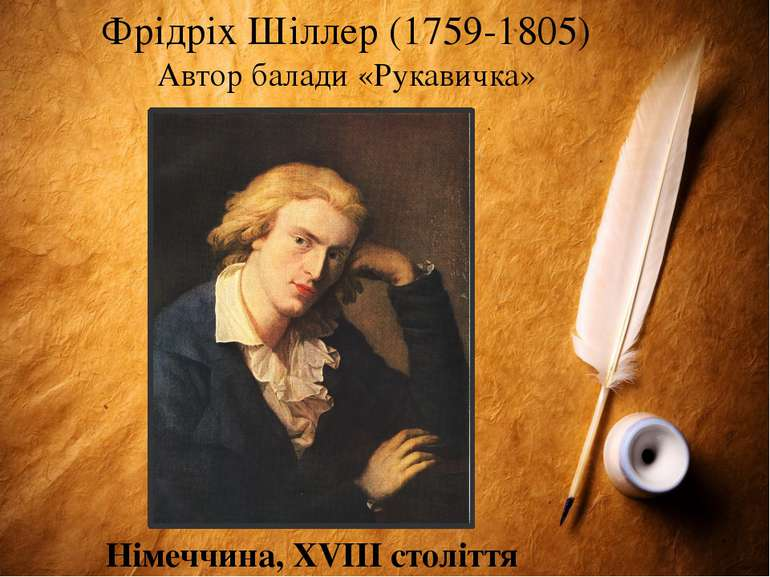 Фрідріх Шіллер (1759-1805) Автор балади «Рукавичка» Німеччина, XVIIІ століття
