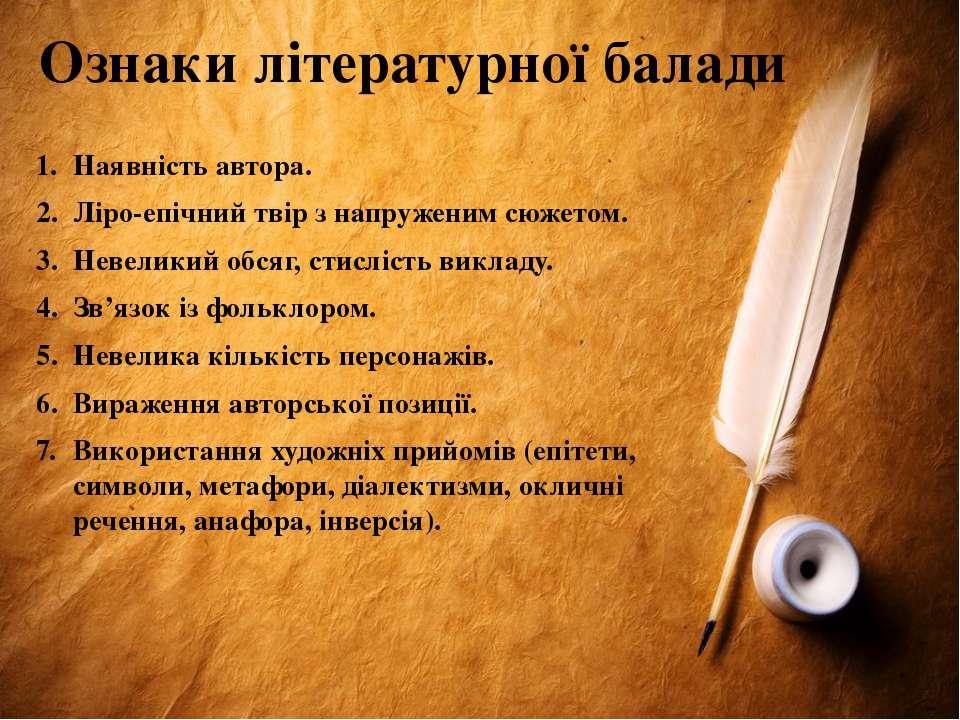 Ознаки літературної балади Наявність автора. Ліро-епічний твір з напруженим с...