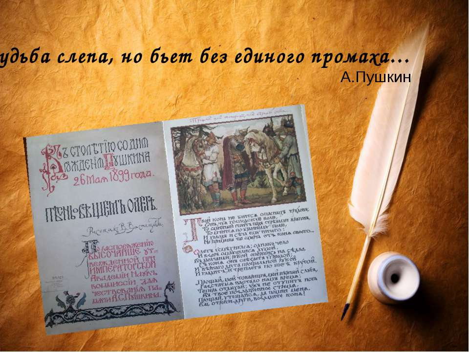Судьба слепа, но бьет без единого промаха… А.Пушкин