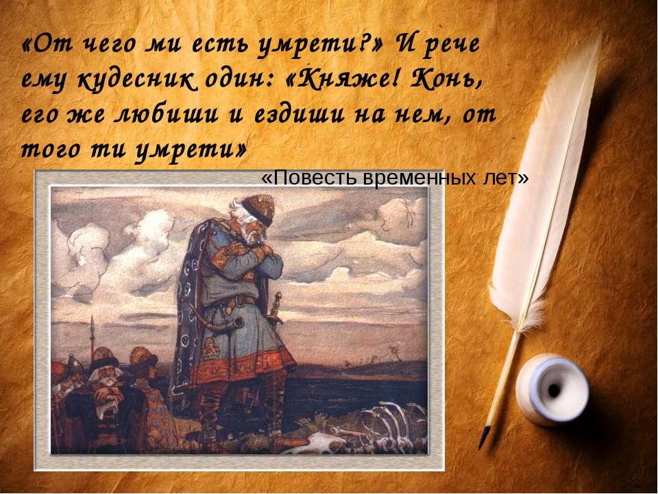 «От чего ми есть умрети?» И рече ему кудесник один: «Княже! Конь, его же люби...