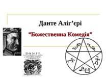 """Данте Аліг'єрі """"Божественна Комедія"""""""