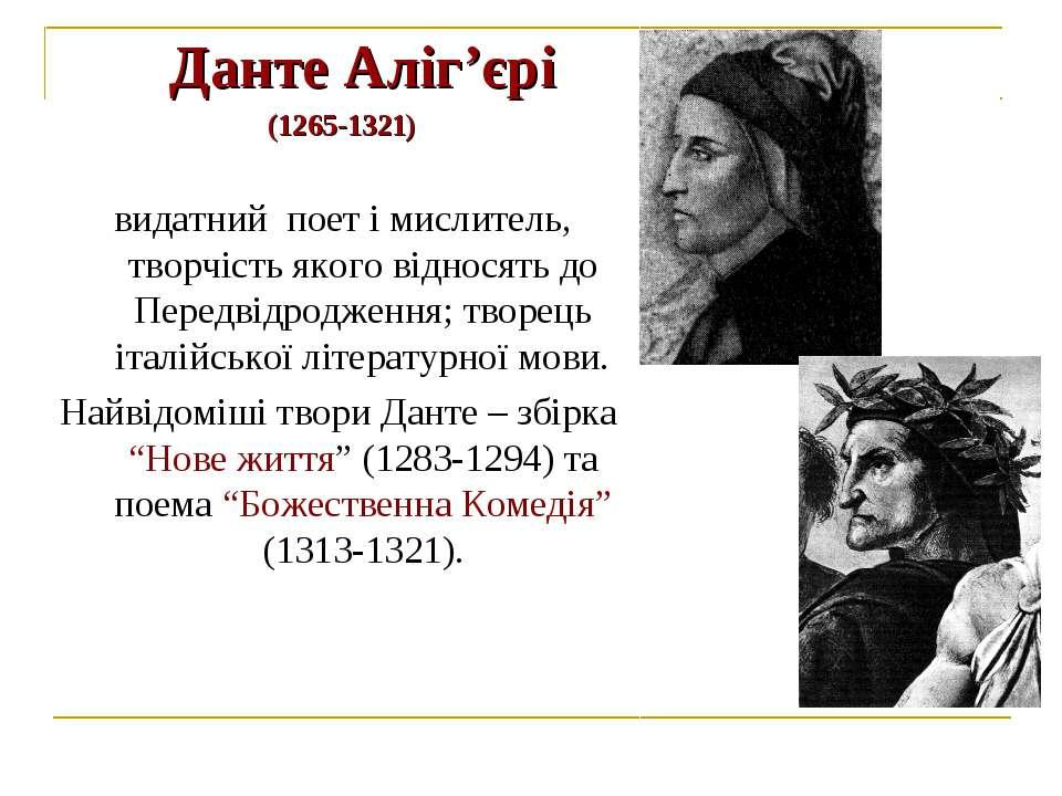 Данте Аліг'єрі (1265-1321) видатний поет і мислитель, творчість якого віднося...