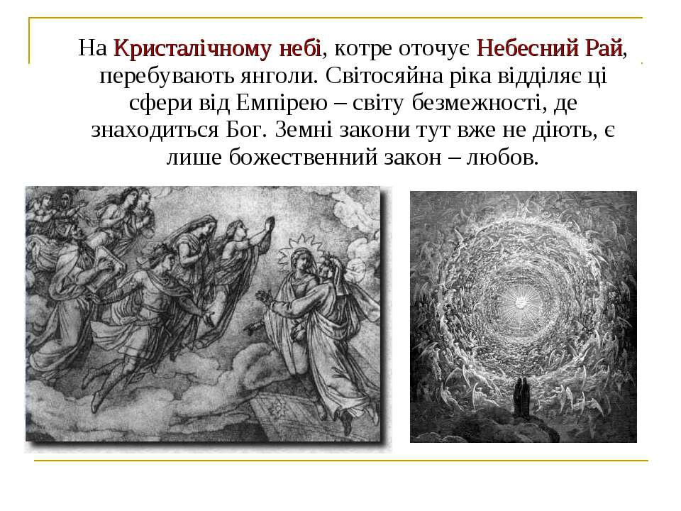 На Кристалічному небі, котре оточує Небесний Рай, перебувають янголи. Світося...