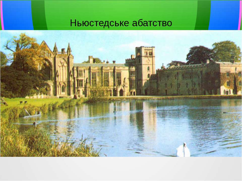 Ньюстедське абатство