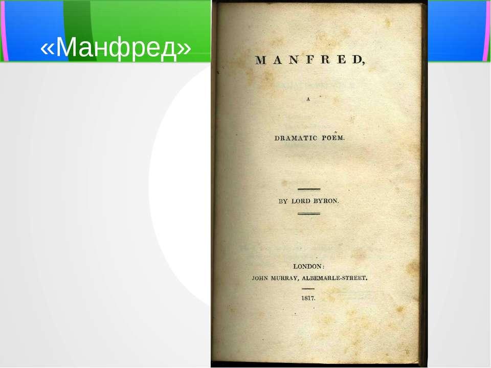 «Манфред»