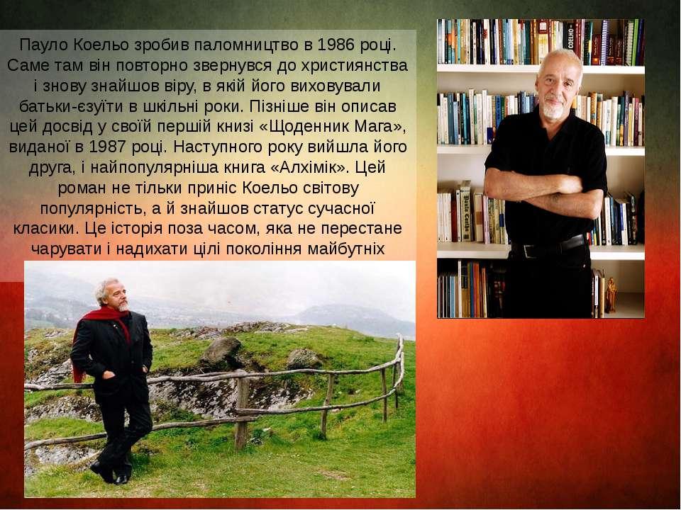 Пауло Коельо зробив паломництво в 1986 році. Саме там він повторно звернувся ...