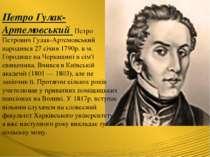 Петро Гулак-Артемовський Петро Петрович Гулак-Артемовський народився 27 січня...