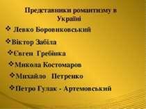 Представники романтизму в Україні Левко Боровиковський Віктор Забіла Євген Гр...