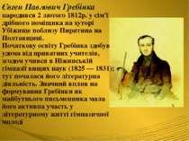 Євген Павлович Гребінка народився 2 лютого 1812р. усім'ї дрібного поміщика н...