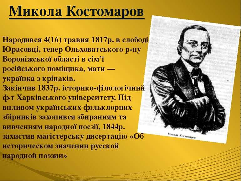Народився 4(16) травня 1817р. в слободі Юрасовці, тепер Ольховатського р-ну В...