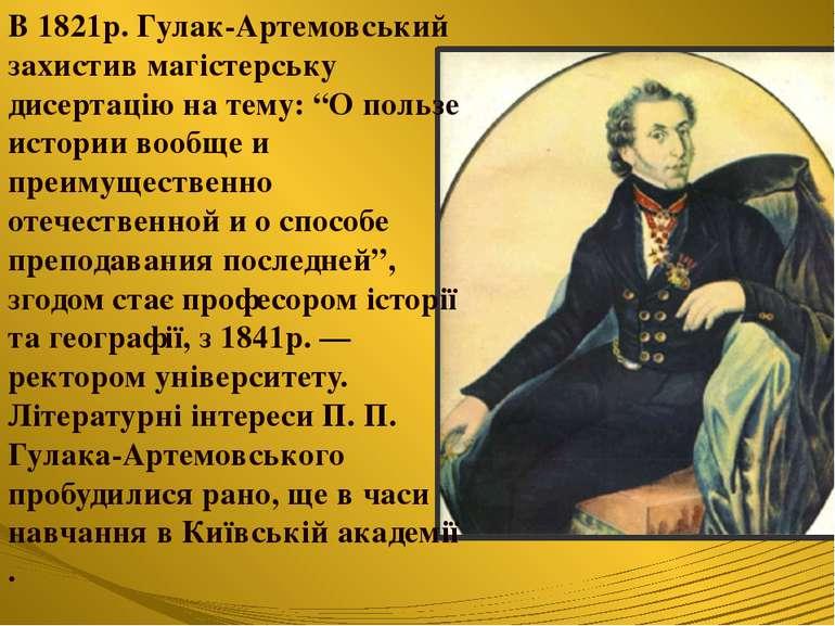 """В 1821р. Гулак-Артемовський захистив магістерську дисертацію на тему: """"О поль..."""