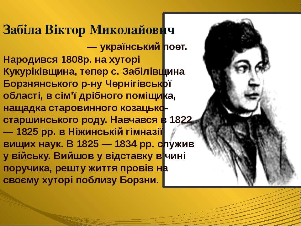 Забіла Віктор Миколайович  — український поет. Народився 1808р. на хуторі Ку...