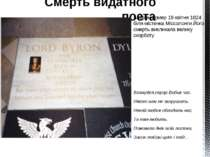 Байрон помер 19 квітня 1824 біля містечка Міссолонги.Його смерть викликала ве...