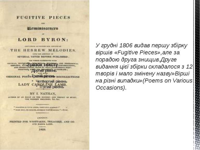У грудні 1806 видав першу збірку віршів «Fugitive Pieces»,але за порадою друг...
