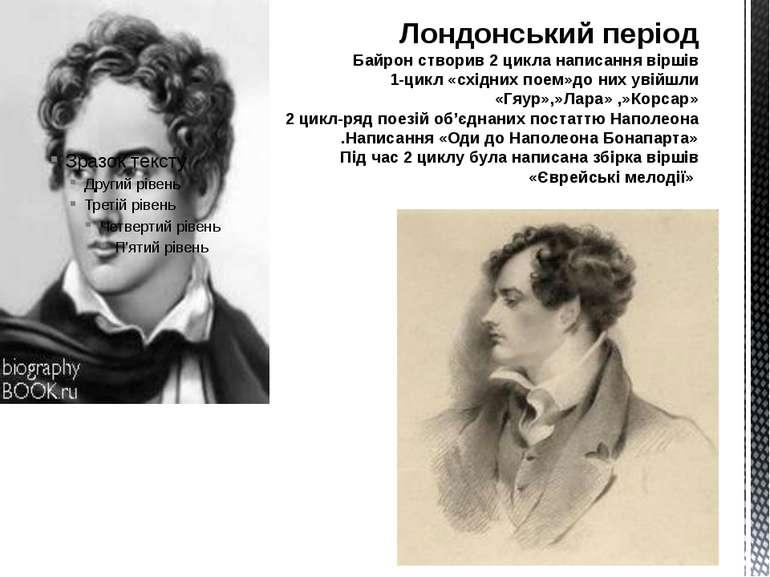 Лондонський період Байрон створив 2 цикла написання віршів 1-цикл «східних по...